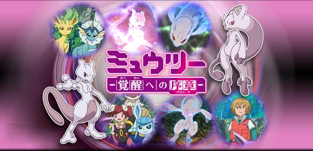 Pokémon ~Mewtwo: Prologue to the Awakening~