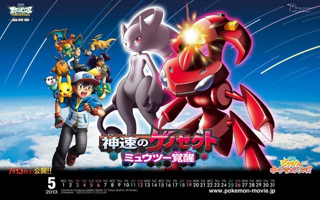 Pokémon Movie 16 - Berlaju Kencangnya Genesect, Terbangkitnya Mewtwo